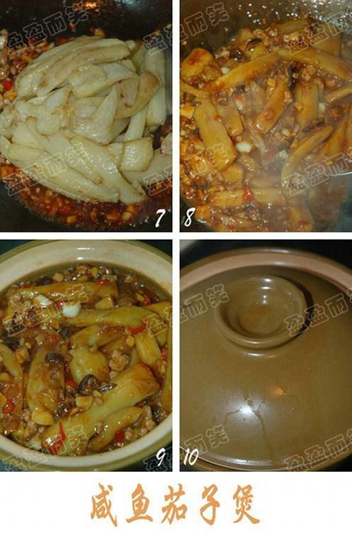 咸鱼茄子煲的做法(荤素搭配-广东风味)