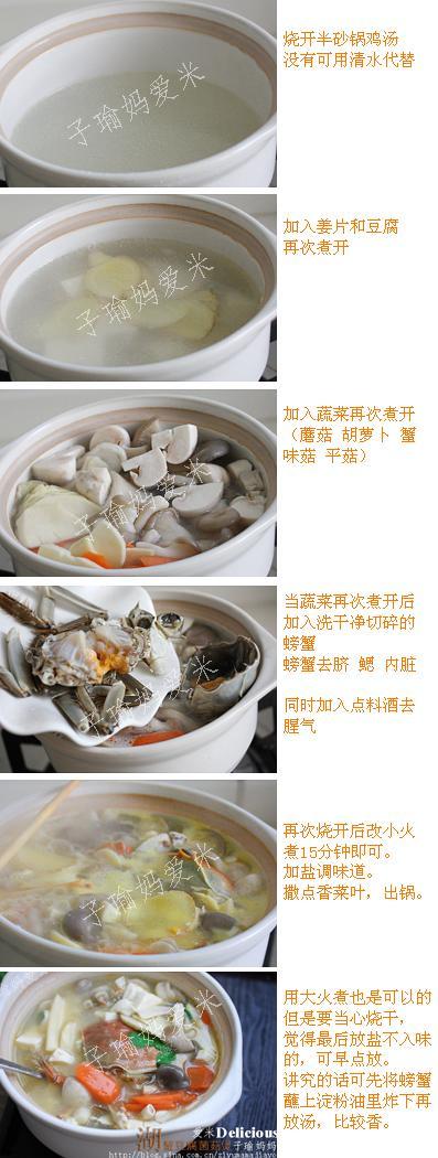 湖蟹菌菇豆腐煲的做法(河鲜家常菜)