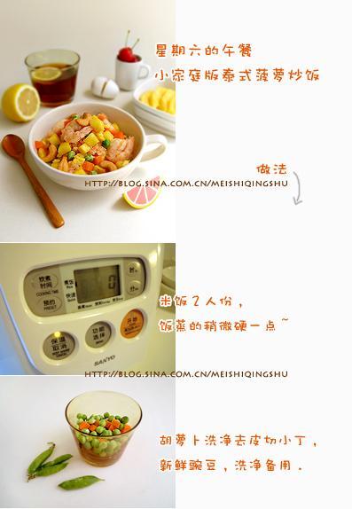 泰式菠萝炒饭的做法(早餐菜谱)