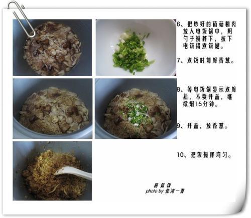 菌菇饭的做法(早餐菜谱)