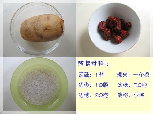 枣香糯米酿莲藕的做法