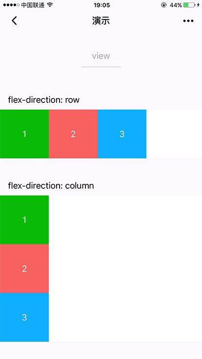 微信小程序 教程之wxapp 视图容器 view