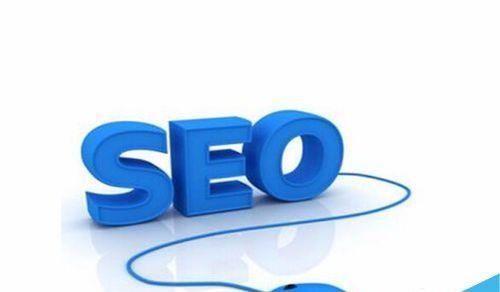 SEO搜索优化有哪些技巧?SEO优化几大技巧介绍