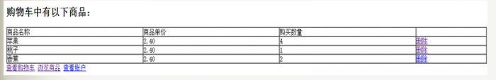 php实现购物车功能(以大苹果购物网为例)